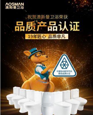 澳斯曼卫浴成首批品质产品认证卫浴企业排插